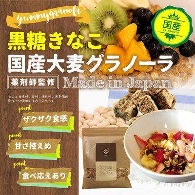 西田精麦 国産大麦グラノーラ 黒糖きなこ 180g 九州産大麦100%使用! 【常温】