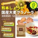 西田精麦 国産大麦グラノーラ 熊本しょうが(180g)九州産大麦100%使用!