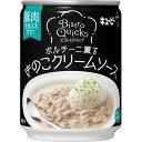 【訳あり】キユーピー ビストロクイック ポルチーニ薫るきのこクリームソース 245g 洋食ソース 缶詰