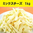 ハッコー サンワ ミックスチーズ M 1kg