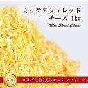 【数量限定!特価品】USA カラードミックスチーズ 1kg