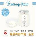 【予約商品】国産ナチュラルチーズ フロマージュ フレ 450ml