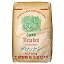 太陽製粉 ライ麦全粒粉 ブロッケン 10kg