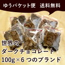 【ゆうパケット送料無料】世界のダークチョコレート 100g×6つのブランド