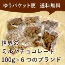 【ゆうパケット送料無料】世界のミルクチョコレート 100g×6つのブランド