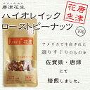 【メール便可-2】無添加 唐津花生 ハイオレイックローストピーナッツ 70g