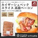 【冷凍】カイザーシュペック ベーコン 500g