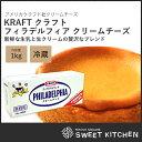 KRAFT クラフト フィラデルフィア 北海道クリームチーズ 1kg 【冷蔵】