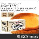 KRAFT クラフトフィラデルフィア クリームチーズ 2kg