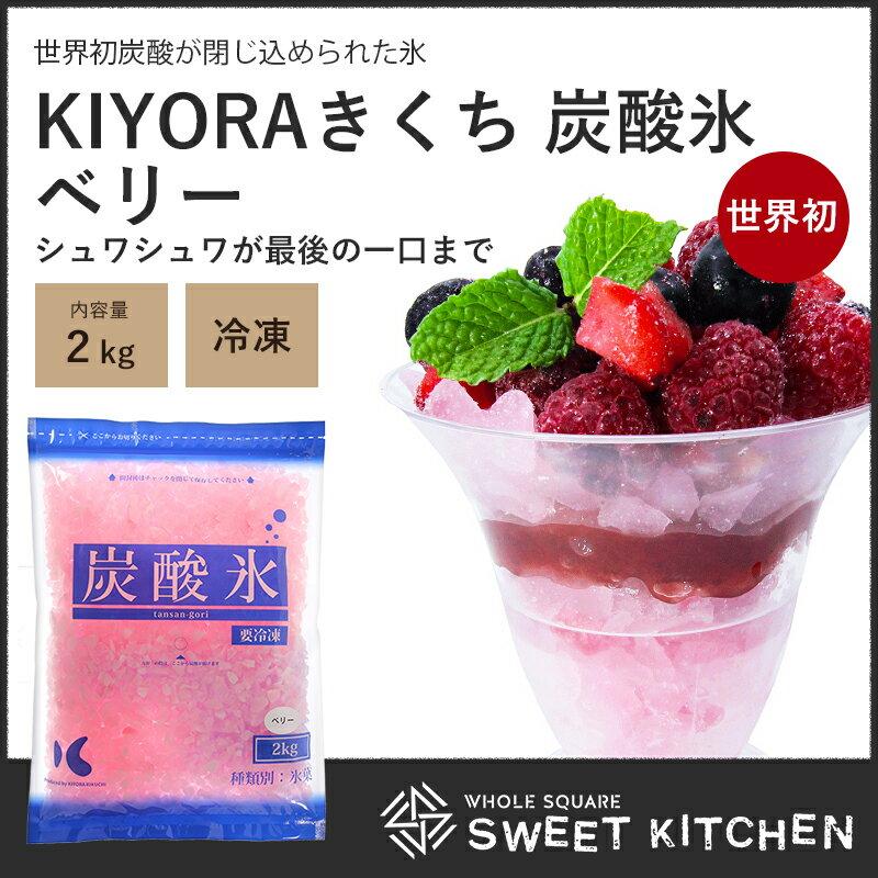 【冷凍】KIYORAきくち 炭酸氷 ベリー 2kg