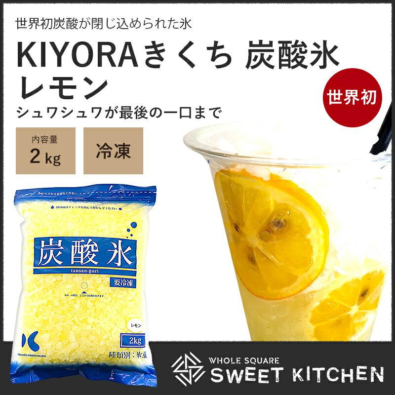 【冷凍】KIYORAきくち 炭酸氷 レモン 2kg