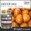 PB 栗甘露煮渋皮付 1級 M 1号缶