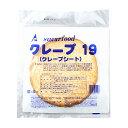 スカーフード 冷凍クレープ19 10枚【冷凍】