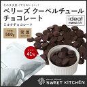 PB 製菓用チョコ ベリーズ クーベルチュール ミルクチョコレート 41% 500g
