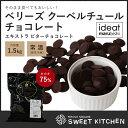 PB 製菓用チョコ ベリーズ クーベルチュール EXビターチョコレート 75% 1.5kg