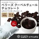 【PB】製菓用チョコレート ベリーズ クーベルチュール EXビターチョコレート 75% 500g【夏季冷蔵】