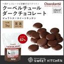 PB 製菓用チョコレートショコランテガーデナー ダークチョコレート62% 1kg
