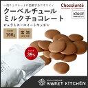 製菓用チョコ ショコランテ ガーデナー ミルクチョコレート39% 100g 【夏季冷蔵】
