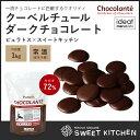 PB 製菓用チョコ ショコランテガーデナー ダークチョコレート 72% 1kg
