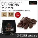 バローナ フェーブ型 GUANAJA グアナラ 70% 1kg VALRHONA ヴァローナ