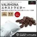 バローナ フェーブ型 EXTRA BITTER エキストラビター61% 200g VALRHONA ヴァローナ 【夏季冷蔵】