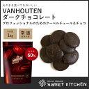 VANHOUTEN バンホーテン 製菓用チョコ NEWダークチョコレート 60% 1kg