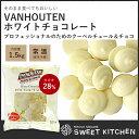 VANHOUTEN バンホーテン 製菓用チョコ ホワイトチョコレート 28% 1.5kg