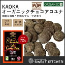 KAOKA カオカ オーガニックチョコ ダークチョコ アロユナ 72% 1kg (旧アロヨ)