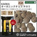 KAOKA カオカ 製菓用オーガニックチョコ チロリ 66% 1kg (旧サントメ)