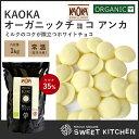 KAOKA カオカ 製菓用チョコ ホワイトチョコレート アンカ 1kg (旧ブラン 35%)