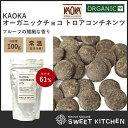 KAOKA カオカ 製菓用オーガニックチョコ トロアコンチネンツ 61% 100g