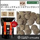 KAOKA カオカ 製菓用オーガニックチョコ トロアコンチネンツ 61% 1kg