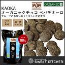 KAOKA カオカ 製菓用オーガニックチョコ ペパデオーロ 80% 1kg