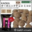 KAOKA カオカ 製菓用オーガニックチョコ ミルクチョコレート ミコロ 32% 1kg (旧ショコラ オレ)