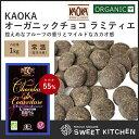 KAOKA カオカ 製菓用オーガニックチョコ ダークチョコレート ラミティエ 55% 1kg