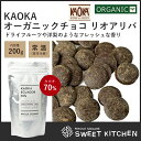 KAOKA カオカ 製菓用オーガニックチョコ リオアリバ 70% 200g (旧エクアトゥール)
