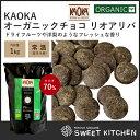 KAOKA カオカ 製菓用オーガニックチョコ リオアリバ カカオ分 70% 1kg (旧エクアトゥール)