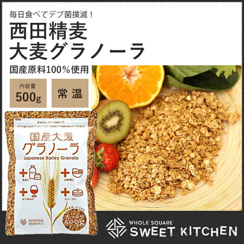 西田精麦 国産大麦グラノーラ 500g 【常温】