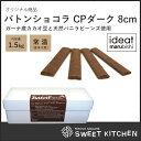 PB 製菓用板チョコ Baton dark choco CPバトンショコラ ダーク 8cm 1.5kg 茶ラベル