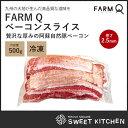 FARMQ ファームキュー 熊本県阿蘇自然豚 バラベーコンスライス 厚さ2.5mm 500g おつま