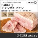FARM Q ファームキュー 阿蘇自然豚使用 加熱ハム ジャンボン・ブラン スライス 100g