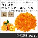 うめはら 蜜漬けオレンジピール 5ミリA 1kg【常温】