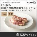 FARMQ ファームキュー 阿蘇自然豚の無添加サルシッチャ 100g 【冷凍】