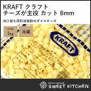 KRAFT クラフト チーズが主役 カット 8mm 1kg 【冷蔵】