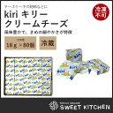 kiri キリー クリームチーズ 18g×80個【冷蔵】