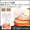 【訳あり】パイオニア企画 桜のスフレパンケーキミックス アルミフリー 254g【常温】