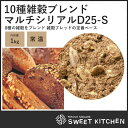 10種雑穀ブレンド マルチシリアルD25-S 1kg チャッ...