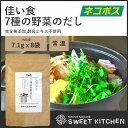 【ネコポス可】佳い食 7種の野菜のだし 56.8g 7.1gx8袋