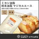 ミヨシ油脂 粉末油脂 マジカルエース 1kg 【常温】