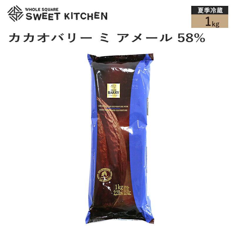 カカオバリー ミ アメール 58% 1kg 製菓用チョコ【夏季冷蔵】